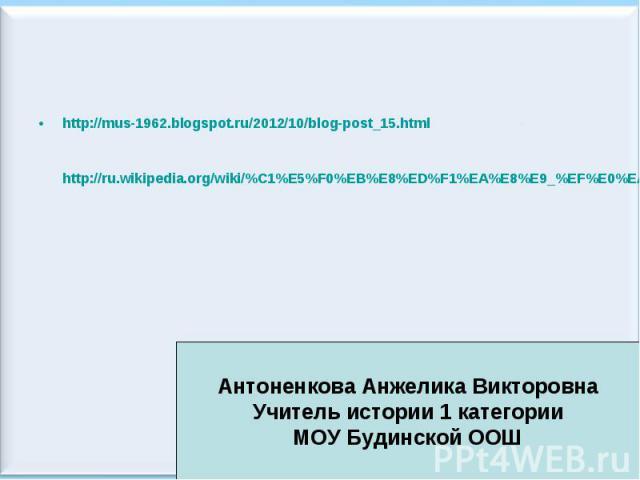 http://mus-1962.blogspot.ru/2012/10/blog-post_15.html http://mus-1962.blogspot.ru/2012/10/blog-post_15.html http://ru.wikipedia.org/wiki/%C1%E5%F0%EB%E8%ED%F1%EA%E8%E9_%EF%E0%EA%F2_(1940)