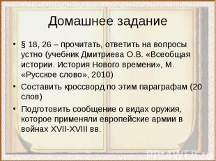 § 18, 26 – прочитать, ответить на вопросы устно (учебник Дмитриева О.В. «Всеобща