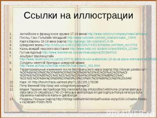 Английское и французское оружие 17-18 веков http://www.relod.ru/company/news/arm