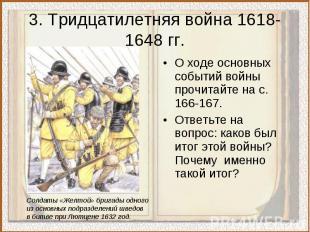 О ходе основных событий войны прочитайте на с. 166-167. О ходе основных событий