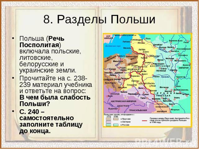 Польша (Речь Посполитая) включала польские, литовские, белорусские и украинские земли. Польша (Речь Посполитая) включала польские, литовские, белорусские и украинские земли. Прочитайте на с. 238-239 материал учебника и ответьте на вопрос: В чем была…