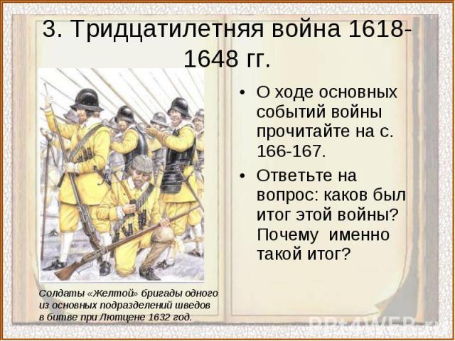 О ходе основных событий войны прочитайте на с. 166-167. О ходе основных событий войны прочитайте на с. 166-167. Ответьте на вопрос: каков был итог этой войны? Почему именно такой итог?