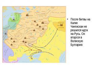 После битвы на Калке Чингисхан не решился идти на Русь. Он вторгся в Волжскую Бу