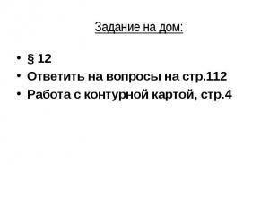 § 12 § 12 Ответить на вопросы на стр.112 Работа с контурной картой, стр.4