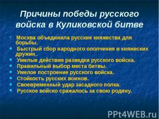 Причины победы русского войска в Куликовской битве Москва объединила русск