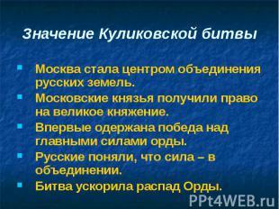 Значение Куликовской битвы Москва стала центром объединения русских земель. Моск