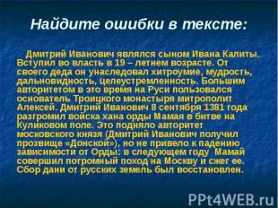 Найдите ошибки в тексте: Дмитрий Иванович являлся сыном Ивана Калиты. Вступил во