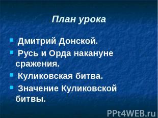 План урока Дмитрий Донской. Русь и Орда накануне сражения. Куликовская битва. Зн