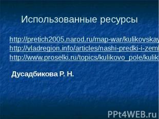 Использованные ресурсы http://pretich2005.narod.ru/map-war/kulikovskaya/kulikovs