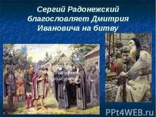 Сергий Радонежский благословляет Дмитрия Ивановича на битву