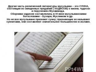 Другая часть религиозной литературы мусульман – это СУННА, состоящая из священны