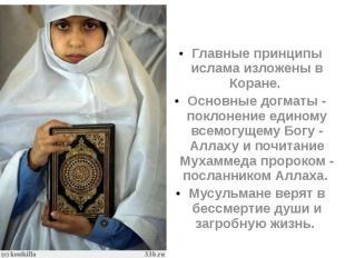 Главные принципы ислама изложены в Коране. Главные принципы ислама изложены в Ко