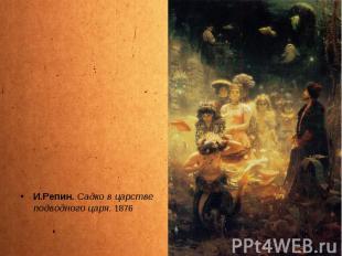 И.Репин. Садко в царстве подводного царя. 1876 И.Репин. Садко в царстве подводно