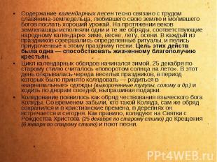 Содержание календарных песен тесно связано с трудом славянина-земледельца, любив