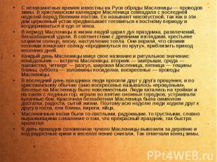 С незапамятных времен известны на Руси обряды Масленицы — проводов зимы. В христ