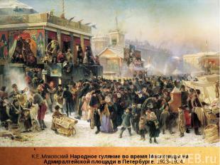 К.Е.Маковский Народное гуляние во время Масленицы на Адмиралтейской площади в Пе
