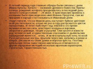 В летний период года главные обряды были связаны с днем Ивана Купалы. Купало — н