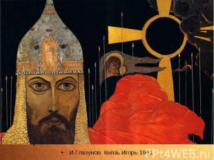 И.Глазунов. Князь Игорь 1961 И.Глазунов. Князь Игорь 1961