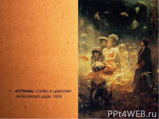 И.Репин. Садко в царстве подводного царя. 1876 И.Репин. Садко в царстве подводного царя. 1876