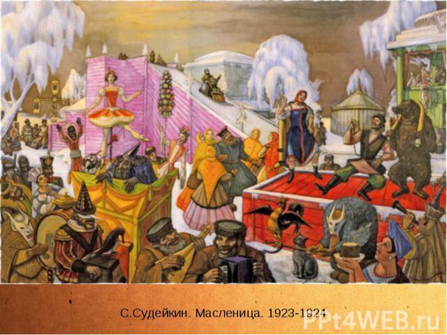 С.Судейкин. Масленица. 1923-1924 С.Судейкин. Масленица. 1923-1924