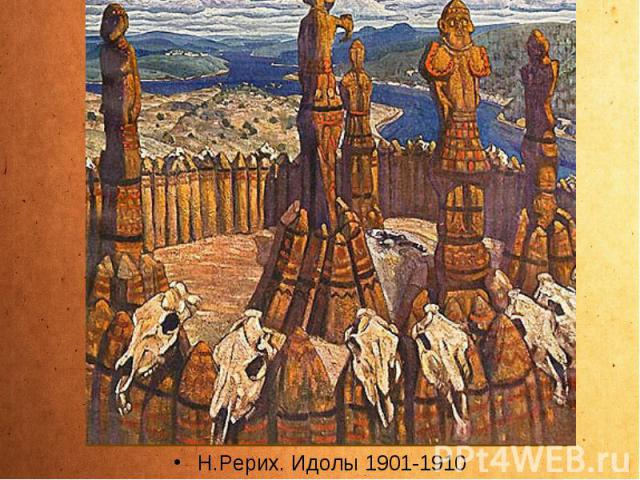 Н.Рерих. Идолы 1901-1910 Н.Рерих. Идолы 1901-1910