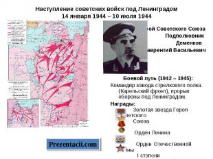 Герой Советского Союза Герой Советского Союза Подполковник Деменков Лаврентий Ва
