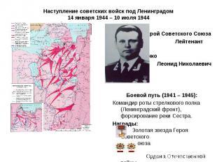 Герой Советского Союза Герой Советского Союза Лейтенант Пономаренко Леонид Никол