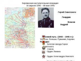 Герой Советского Союза Герой Советского Союза Гвардии капитан Власов Андрей Яков