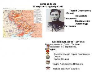 Герой Советского Союза Герой Советского Союза Командир батальона Максименко Алек