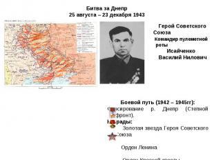 Герой Советского Союза Герой Советского Союза Командир пулеметной роты Исайченко