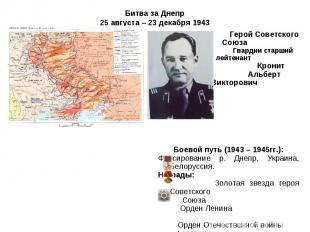 Герой Советского Союза Герой Советского Союза Гвардии старший лейтенант Кронит А
