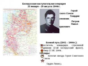 Герой Советского Союза Герой Советского Союза Гвардии полковник Петров Павел Гав