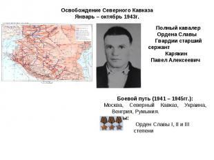 Полный кавалер Полный кавалер Ордена Славы Гвардии старший сержант Карякин Павел