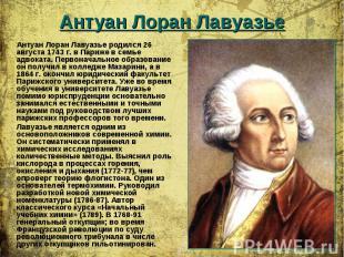 Антуан Лоран Лавуазье родился 26 августа 1743 г. в Париже в семье адвоката. Перв