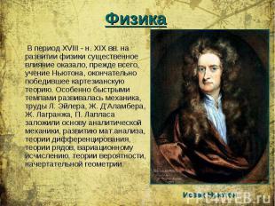 В период XVIII - н. XIX вв. на развитии физики существенное влияние оказа