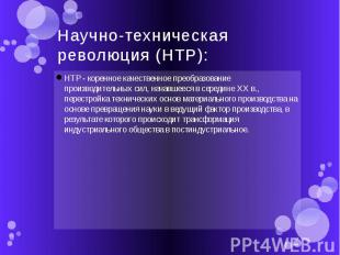 Научно-техническая революция (НТР): НТР - коренное качественное преобразование п