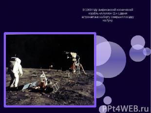 В 1969 году американский космический корабль «Аполлон-11» с двумя астронавтами н