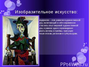 Изобразительное искусство: Постмодернизм – этап развития художественной культуры