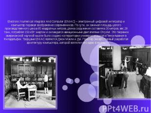 Electronic Numerical Integrator And Computer (ENIAC) – электронный цифровой инте