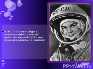 В 1963 г. В СССР был выведен а околоземную орбиту космический корабль, пилотируе