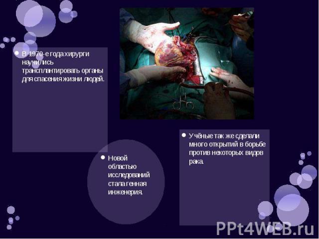 В 1970-е года хирурги научились трансплантировать органы для спасения жизни людей. В 1970-е года хирурги научились трансплантировать органы для спасения жизни людей.