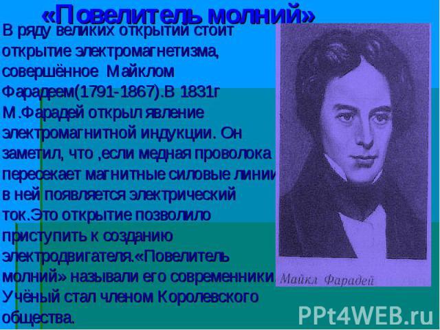 В ряду великих открытий стоит открытие электромагнетизма, совершённое Майклом Фарадеем(1791-1867).В 1831г М.Фарадей открыл явление электромагнитной индукции. Он заметил, что ,если медная проволока пересекает магнитные силовые линии, в ней появляется…