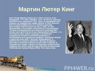 Мартин Лютер Кинг Кинг (King) Мартин Лютер (15.1.1929, Атланта, штат Джорджия,—4