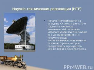 Научно-техническая революция (НТР) Начало НТР приходится на середину XX века, и