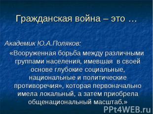 Академик Ю.А.Поляков: Академик Ю.А.Поляков: «Вооруженная борьба между различными