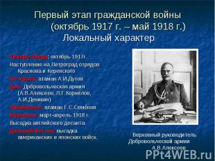 Северо-Запад: октябрь 1917г. Северо-Запад: октябрь 1917г. Наступление на Петрогр