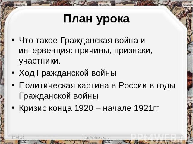 Что такое Гражданская война и интервенция: причины, признаки, участники. Что такое Гражданская война и интервенция: причины, признаки, участники. Ход Гражданской войны Политическая картина в России в годы Гражданской войны Кризис конца 1920 – начале…