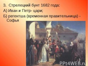 3. Стрелецкий бунт 1682 года: 3. Стрелецкий бунт 1682 года: А) Иван и Петр- цари