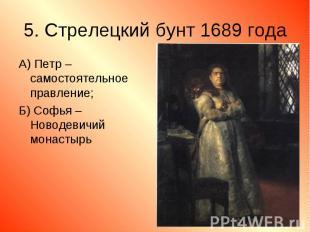 А) Петр – самостоятельное правление; А) Петр – самостоятельное правление; Б) Соф