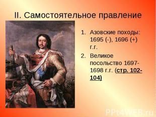 Азовские походы: 1695 (-), 1696 (+) г.г. Азовские походы: 1695 (-), 1696 (+) г.г